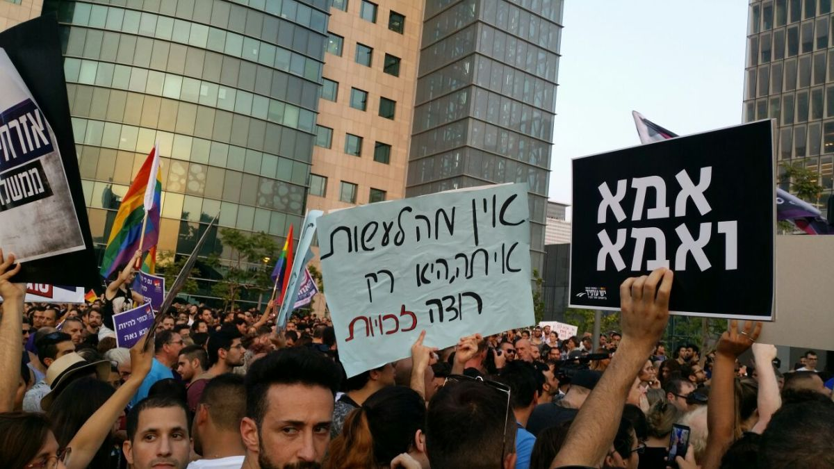 My first Israeli protest