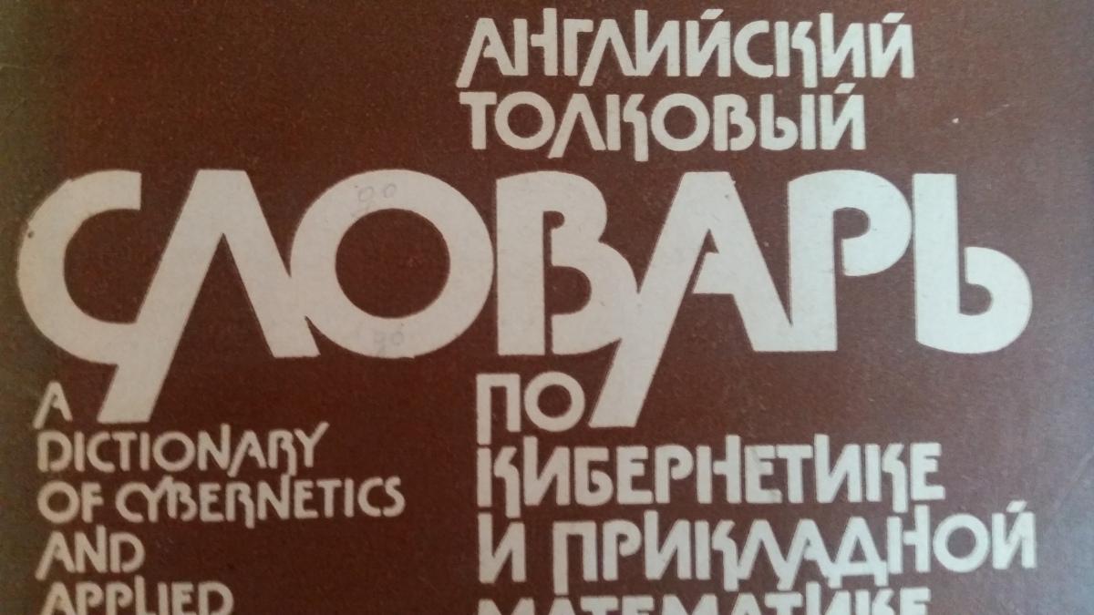 Russian Jews 101