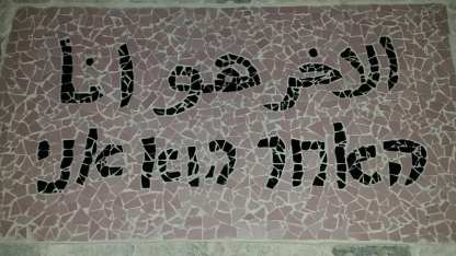 """The other is me"" - artwork for understanding in the Druze village of Daliat Al-Karmel"