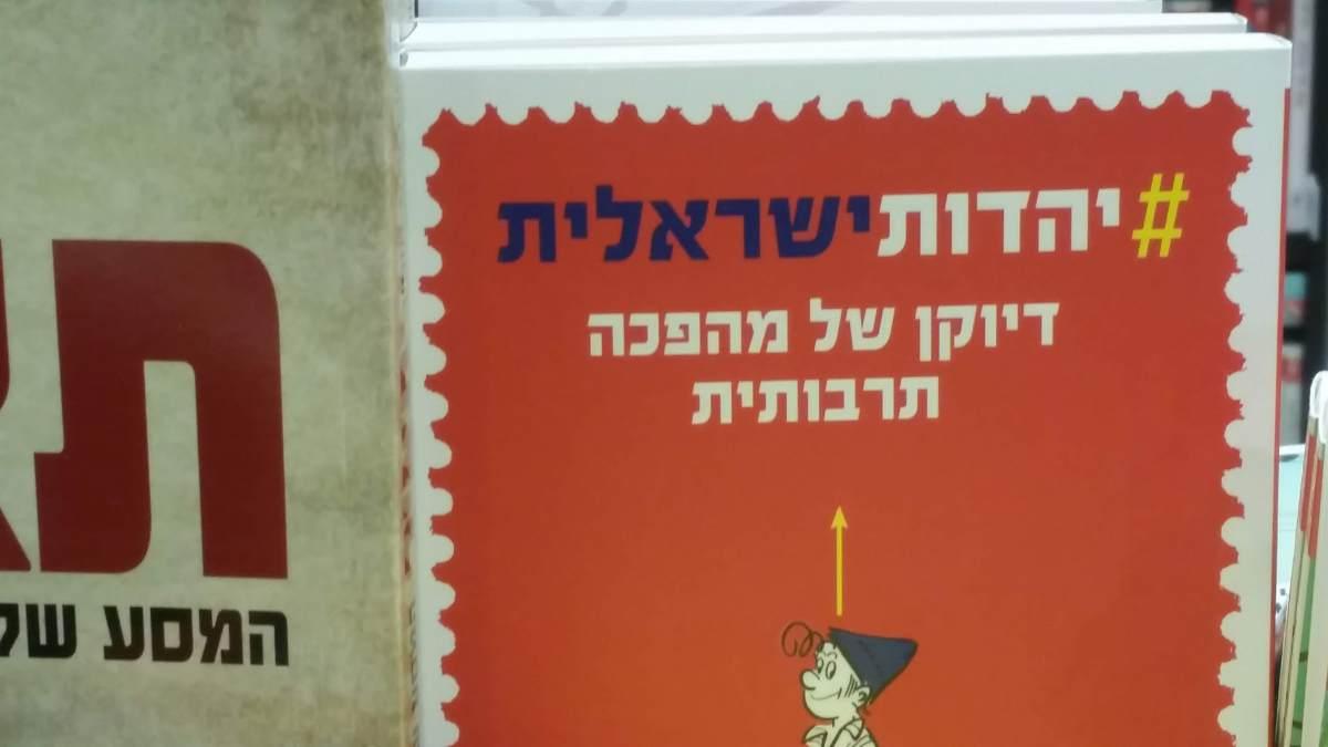 Are Israelis Jewish?